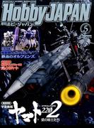 Hobby JAPAN (ホビージャパン) 2017年 05月号 [雑誌]