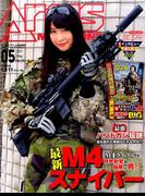 Arms MAGAZINE (アームズマガジン) 2017年 05月号 [雑誌]
