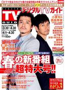 デジタル TV (テレビ) ガイド 2017年 05月号 [雑誌]