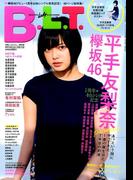 増刊B.L.T 欅坂46版 2017年 05月号 [雑誌]