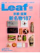 Leaf (リーフ) 2017年 05月号 [雑誌]