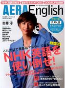 AERA English 2017年 3/30号 [雑誌]