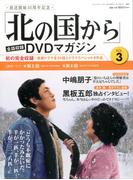 「北の国から」全話収録DVDマガジン 2017年 4/11号 [雑誌]