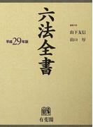 六法全書 2巻セット