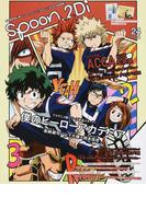spoon.2Di vol.24 (KADOKAWA MOOK)(カドカワムック)