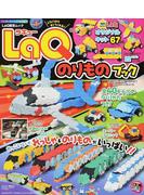 LaQのりものブック
