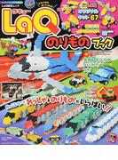 LaQのりものブック (ワンダーライフスペシャル LaQ認定ムック)