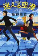 迷える空港 (文春文庫 あぽやん)(文春文庫)