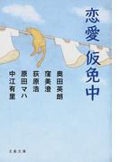 恋愛仮免中 (文春文庫)(文春文庫)