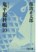 鬼平犯科帳 決定版 10 (文春文庫)(文春文庫)