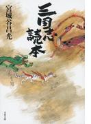 三国志読本 (文春文庫)(文春文庫)