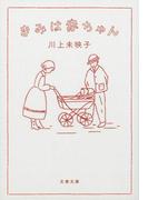 きみは赤ちゃん (文春文庫)(文春文庫)