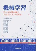 機械学習 データを読み解くアルゴリズムの技法