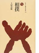 相撲 (ものと人間の文化史)