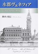 水都ヴェネツィア その持続的発展の歴史