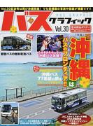 バスグラフィック Vol.30 沖縄はバスのフロンティア!!