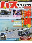 バスグラフィック Vol.30 沖縄はバスのフロンティア!! (NEKO MOOK)(NEKO MOOK)