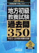 地方初級・教養試験過去問350 平成10〜28年度の問題を収録! 2018年度版