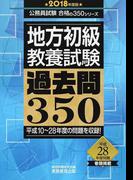 地方初級・教養試験過去問350 平成10〜28年度の問題を収録! 2018年度版 (公務員試験合格の350シリーズ)