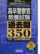 高卒警察官・教養試験過去問350 平成7〜28年度の問題を収録! 2018年度版