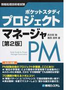 ポケットスタディプロジェクトマネージャ 情報処理技術者試験 第2版