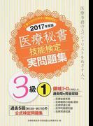 医療秘書技能検定実問題集3級 2017年度版1 第53回〜第57回