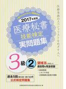 医療秘書技能検定実問題集3級 2017年度版2 第53回〜第57回