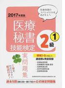 医療秘書技能検定実問題集2級 2017年度版1 第53回〜第57回