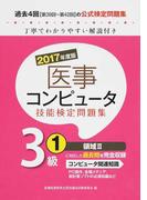 医事コンピュータ技能検定問題集3級 2017年度版1 第39回〜第42回