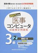 医事コンピュータ技能検定問題集3級 2017年度版2 第39回〜第42回