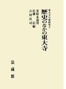 東大寺の新研究 2 歴史のなかの東大寺
