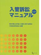 入管訴訟マニュアル 第2版