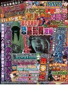 パチンコオリジナル必勝法デラックス 2016年10月号(辰巳出版)