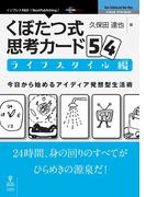 くぼたつ式思考カード54 ライフスタイル編