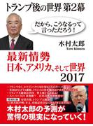 トランプ後の世界 第2幕 最新情勢 日本、アメリカ、そして世界2017