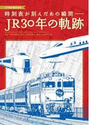 時刻表が刻んだあの瞬間― JR30年の軌跡(JTBのMOOK)