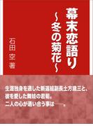 幕末恋語り~冬の菊花~