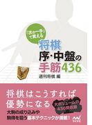 「次の一手」で覚える 将棋 序・中盤の手筋436(マイナビ将棋文庫)