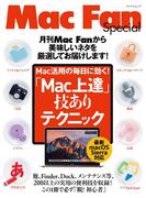 「Mac上達」技ありテクニック 実用のTips、総数200以上。これで絶対に「脱!初心者」(Mac Fan Special)