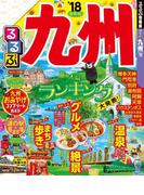 るるぶ九州'18(るるぶ情報版(国内))