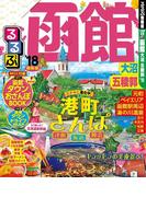 るるぶ函館 大沼 五稜郭'18(るるぶ情報版(国内))