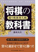 将棋の教科書 振り飛車持久戦