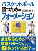 バスケットボール 勝つためのフォーメーション