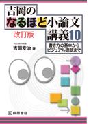 吉岡のなるほど小論文講義10 書き方の基本からビジュアル課題まで 改訂版
