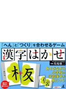 「へん」と「つくり」を合わせるゲーム 漢字はかせ