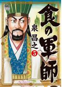 【期間限定価格】食の軍師(5)