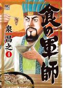 【期間限定価格】食の軍師(4)