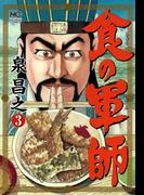 【期間限定価格】食の軍師(3)