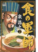 【期間限定価格】食の軍師(2)