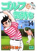 【期間限定価格】ゴルフは気持ち(14)